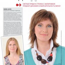 Преображение в Your Hair  №1/2013